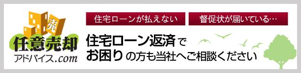 任意売却アドバイス.com