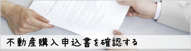 不動産購入申込書を確認する