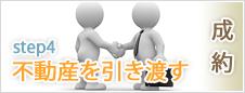 ステップ4「買い主様へ不動産を引き渡す」